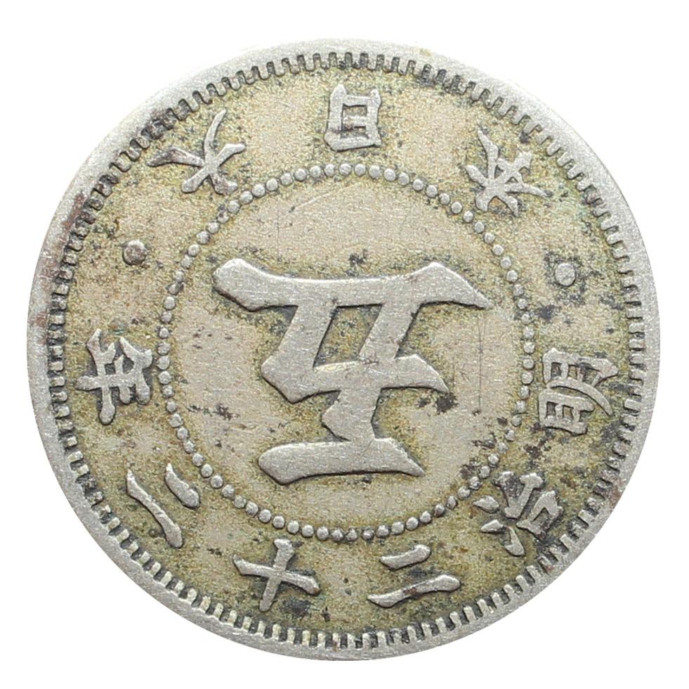 5 сен 1889 год Император Муцухито (Мэйдзи) Япония Медь-Никель F-VF