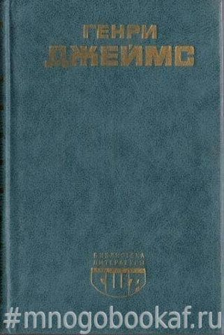 Генри Джеймс. Повести и рассказы