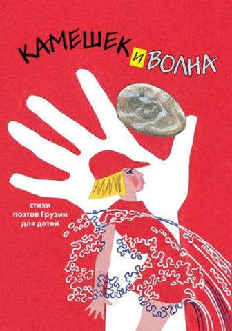 Камешек и волна. Стихи поэтов Грузии для детей