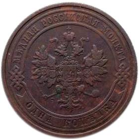 1 копейка. Николай II. СПБ. 1911 год. XF-