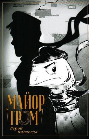 Майор Гром. Герой навсегда. Лимитированная обложка для Комиксшопов