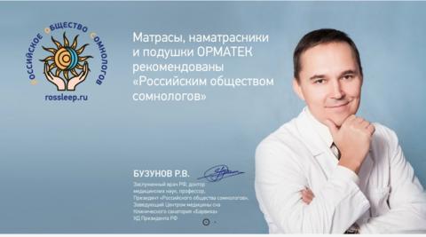 Матрас Орматек Best EVS 500