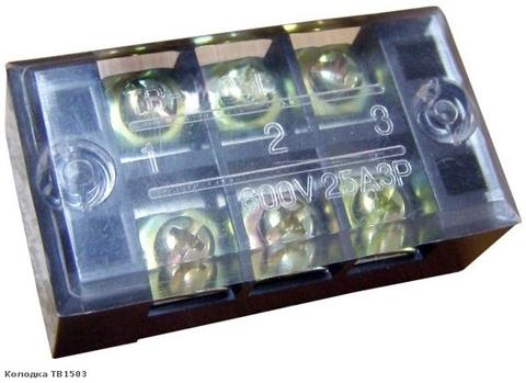 Блок зажимов ТС-1503 TDM