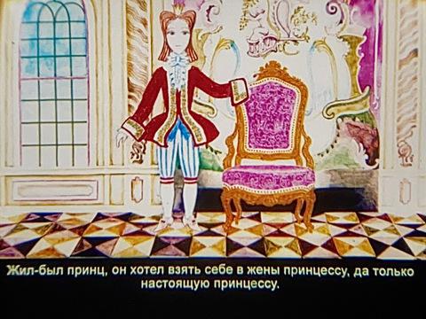 Диафильм Принцесса на горошине