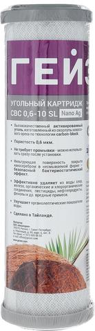 Картридж СВС - Ag 0.6-10SL (прессованный уголь с серебром) (Тайланд),  арт.27006