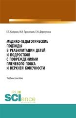 Медико-педагогические подходы в реабилитации детей и подростков с повреждениями плечевого пояса и верхней конечности