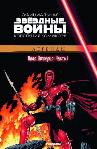 Звёздные войны. Официальная коллекция комиксов. Том 34. Алая Империя. Часть 1