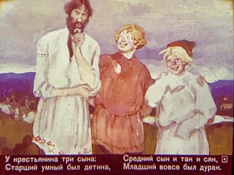 Диафильм Конёк-Горбунок
