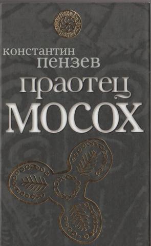 Праотец Мосох