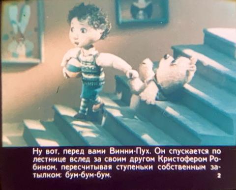 Диафильм Винни-Пух