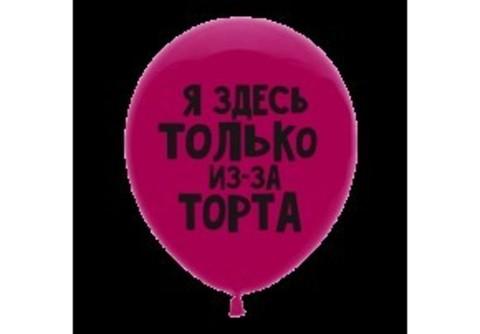 Воздушный шар Я здесь только из-за торта розовый