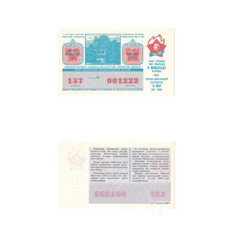 Лотерейный билет Казахстан 1991