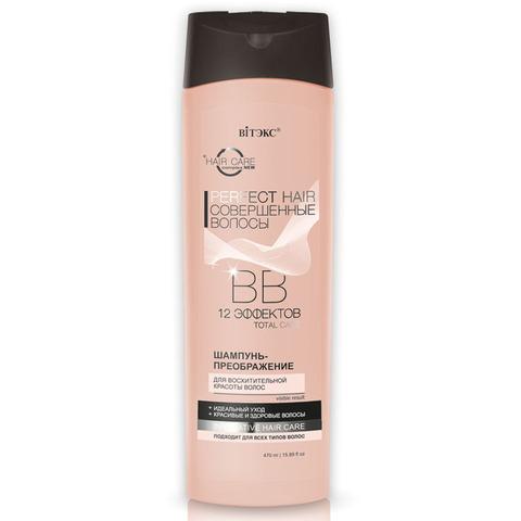 ВВ Шампунь-преображение для восхитительной красоты волос 12 эффектов , 470 мл ( Совершенные волосы )