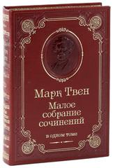 Марк Твен. Малое собрание сочинений