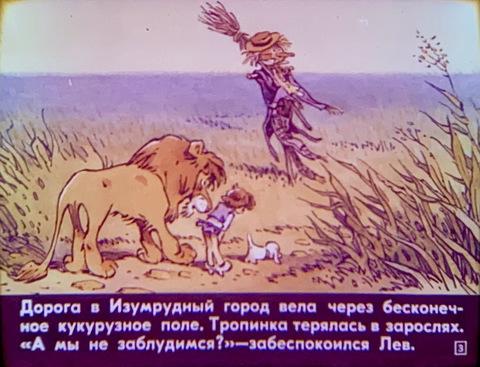 Диафильм Элли спасает Страшилу