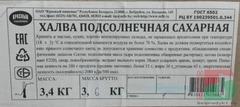 Белорусская халва сахарная Красный пищевик - купить с доставкой на дом по Москве и всей России