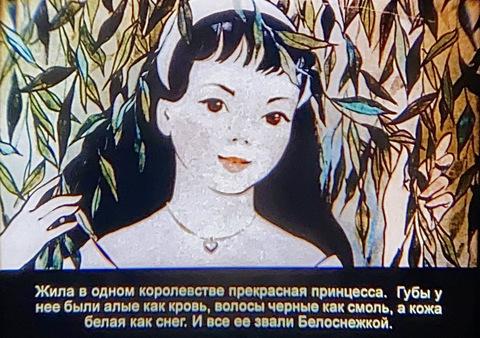 Диафильм Белоснежка