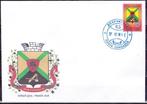 Почта ДНР (2018 07.17.) Герб Докучаевск III-КПД на приватном конверте
