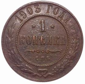 1 копейка 1903 год СПБ Николай II XF