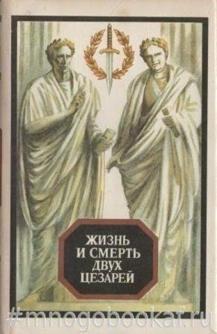 Жизнь и смерть двух цезарей: Мартовские иды. Нерон, кровавый поэт