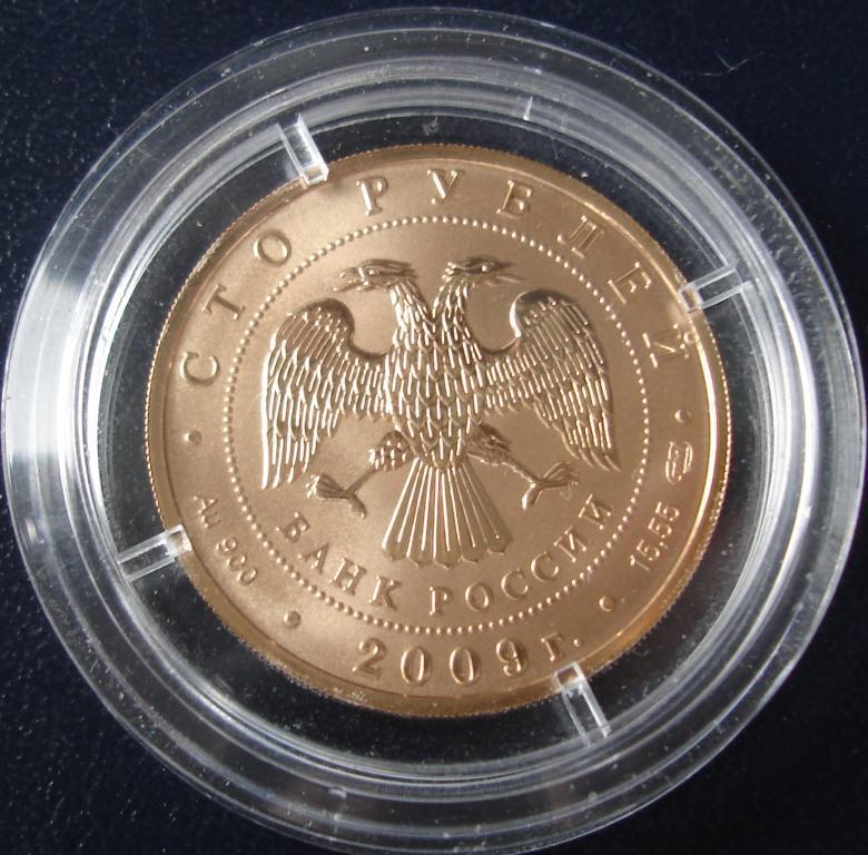 2009 год 100 руб Au-900, История Денежного обращения, 15.55 гр