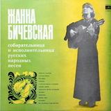 Жанна Бичевская / Собирательница И Исполнительница Русских Народных Песен (LP)