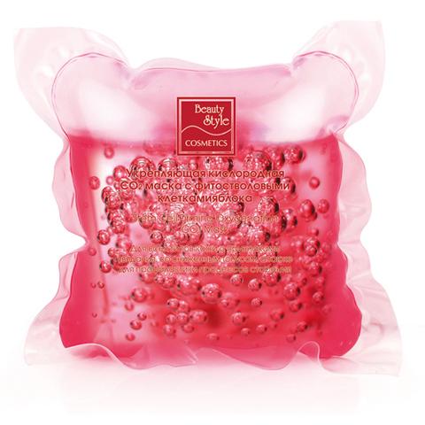 Кислородная маска с фитостволовыми клетками яблока, Beauty Style,30 мл.х 10шт.