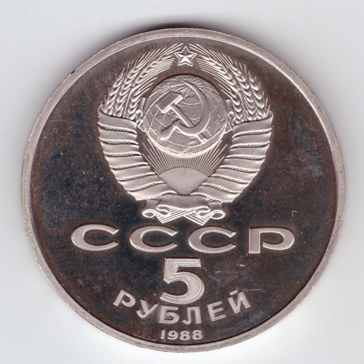 5 рублей 1988 года памятник