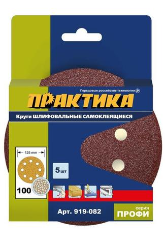Круги шлифовальные на липкой основе ПРАКТИКА  8 отверстий,  125 мм P100  (5шт.) картонный  (919-082)