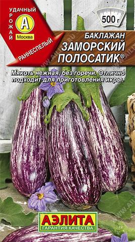 Баклажан Заморский полосатик тип ц/п