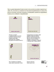 Дизайн. Книга для недизайнеров. 4-е изд. принципы оформления и типографики для начинающих