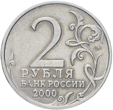 2 рубля 2000 г. Мурманск. Серия: Города-Герои. XF-AU