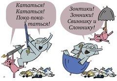 Слонни и Свинни. Поехали кататься! | М. Уиллемс