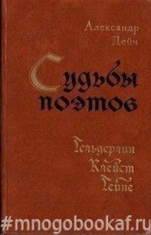Судьбы поэтов: Гельдерлин, Клейст, Гейне