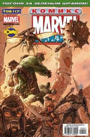 Marvel: Команда №117