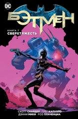 Комикс «Бэтмен. Книга 7. Сверхтяжесть»