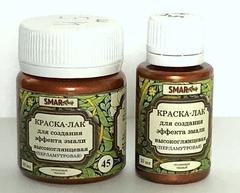 Краска-лак SMAR для создания эффекта эмали, Перламутровая. Цвет №45 Оранжевый темный