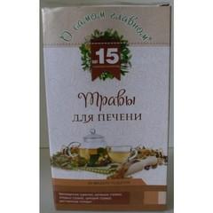О самом главном № 15 Травы для печени