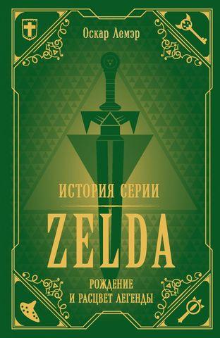 История серии Zelda. Рождение и расцвет легенды (предзаказ)