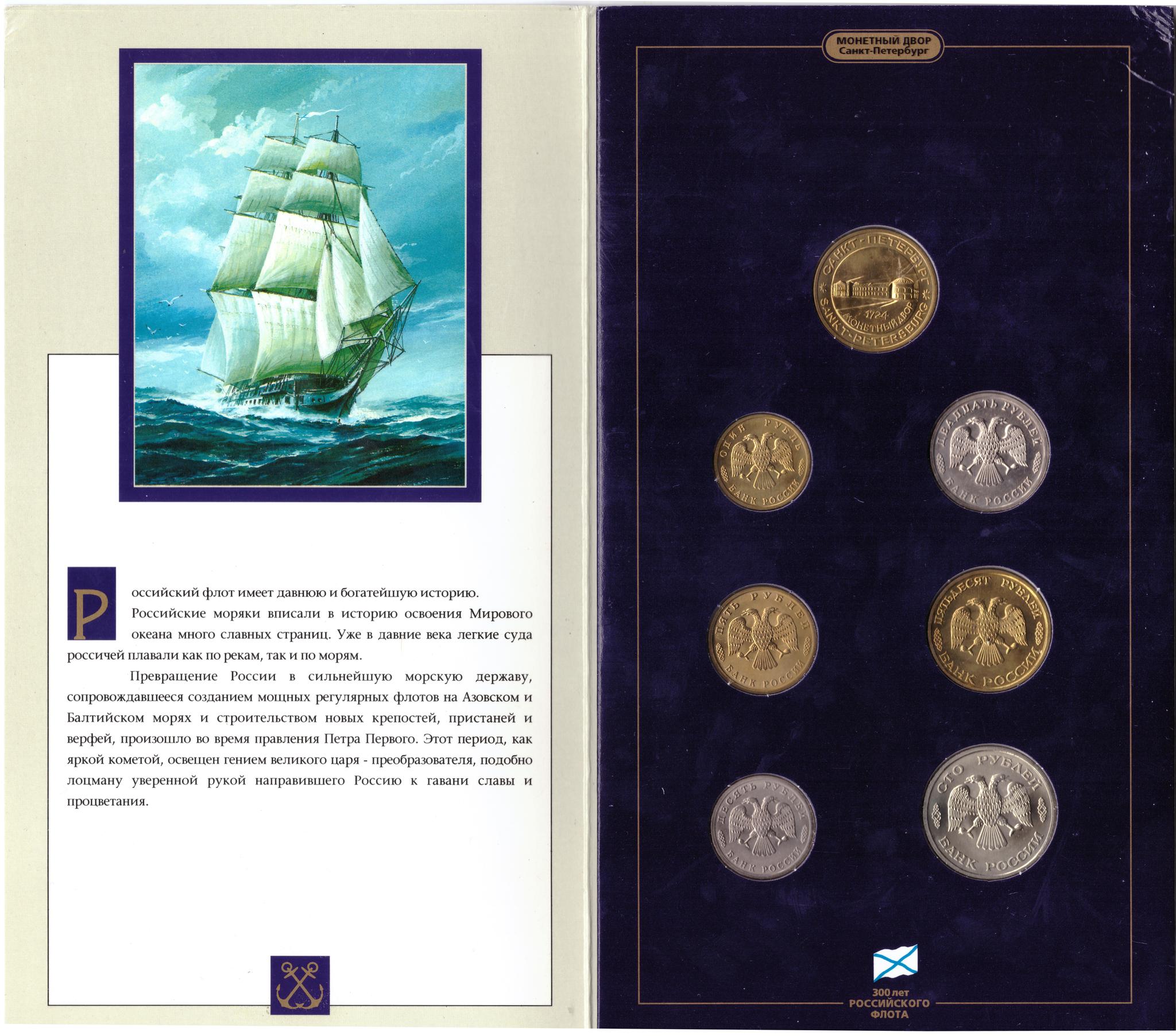 Набор монет в буклете