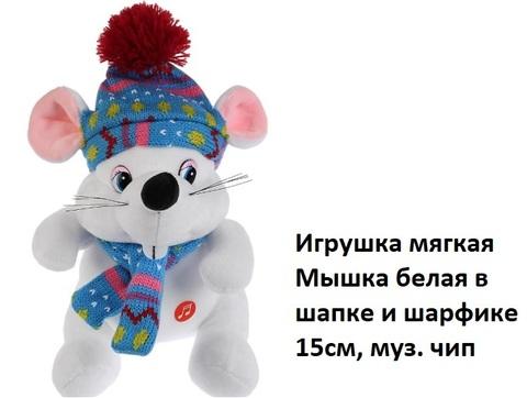 Мышка 20291АТ белая в шапке и шарфике ОЗВУЧ,