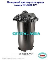 Напорный фильтр для пруда Atman EF-6000UV