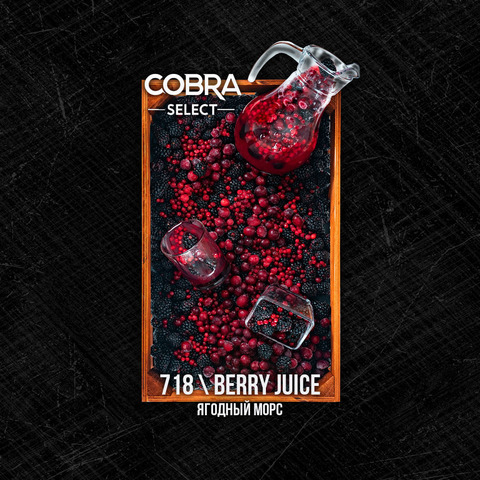 Табак Cobra SELECT Ягодный Морс (Berry Juice) 40 г