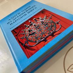 Адыги: Один из древнейших народов мира (черкесская иллюстрированная энциклопедия)