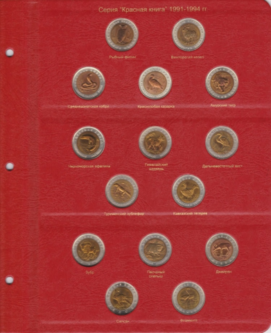"Лист для монет серии ""Красная книга"" с 1991-1994 гг. КоллекционерЪ."