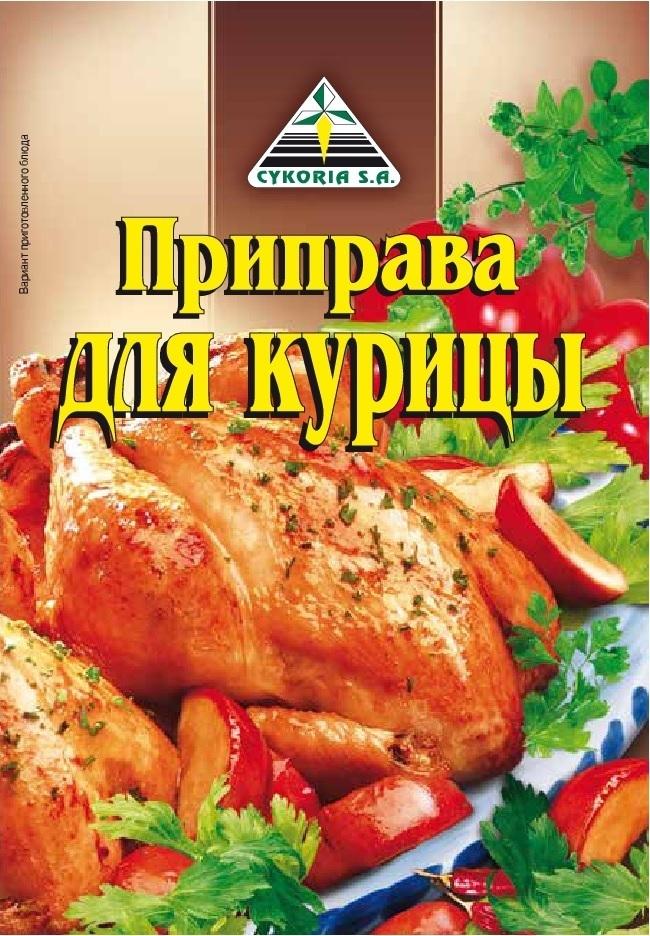 Приправа для курицы, 25п х 40г