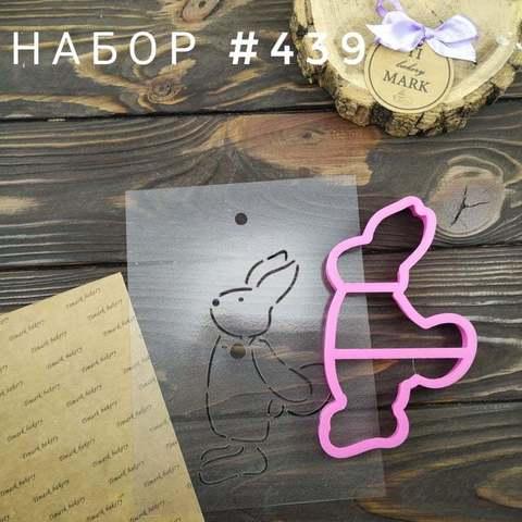 Набор №439 - Заяц с яицом