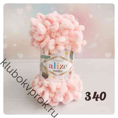 ALIZE PUFFY 340, Пудра