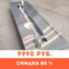Топливный блок Kratki SPARK (ликвидация)