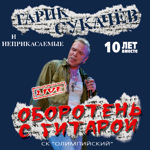 Гарик Сукачёв & Неприкасаемые – Оборотень с гитарой (Live) (Digital)